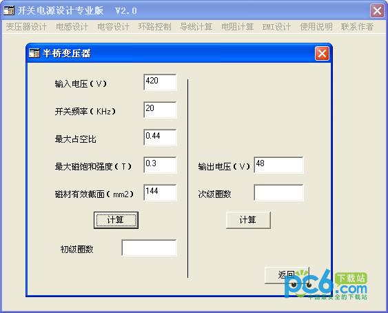 开关电源设计软件 v2.0专业版