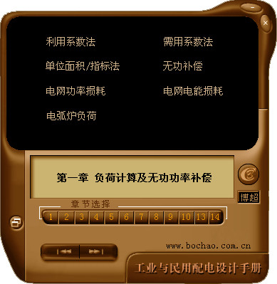 电气配电手册计算 v1.0中文版