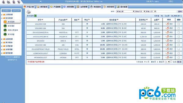 盛驰进销存管理系统 v7.0