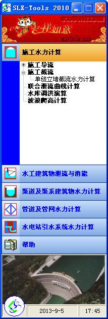 水力计算工具箱(SLX-Tools) v2010绿色版