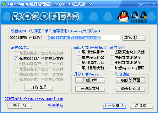 KqConfig(QQ显IP...