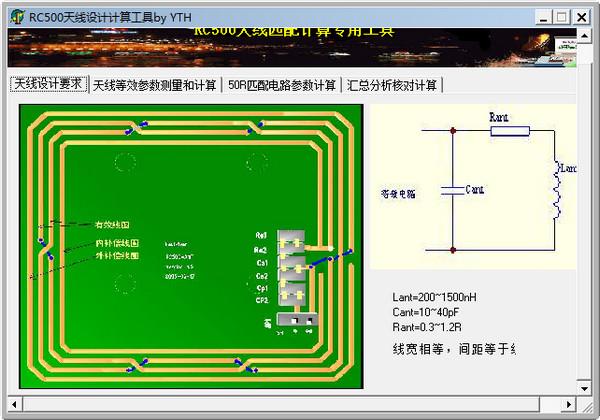 RC500天线设计计算工具