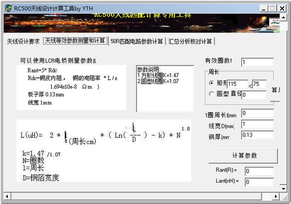 天线等效参数测量和计算: