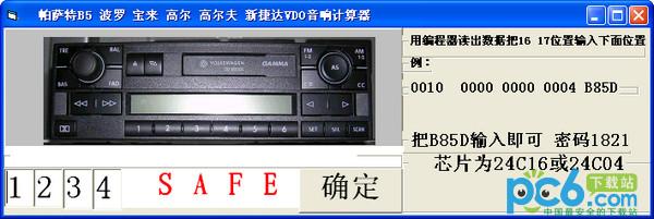 帕萨特B5 波罗 宝来 捷达王 高尔 高尔夫 新捷达VDO音响计算器