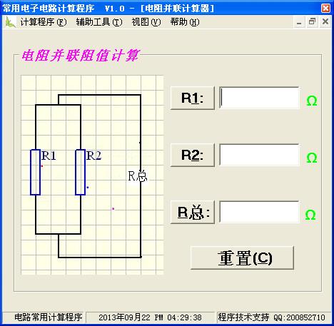 常用电子电路计算程序