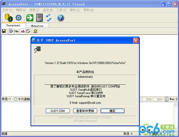 串口(RS232)调试、监控软件(SUDT AccessPort)