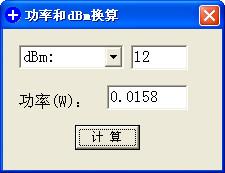 功率(W)和dBm换算工具