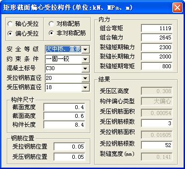 桥梁新规范计算工具