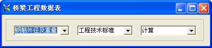 桥梁钢筋计算软件