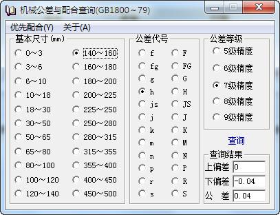 机械工差与配合查询(GB1800~79) 2.0.1绿色版