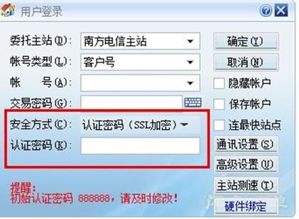 东海龙网同花顺版