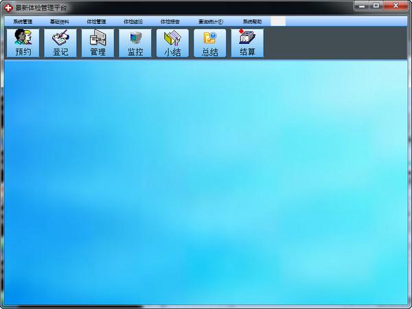景新体检管理系统 V4.3