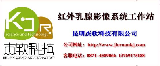 红外乳腺影像系统工作站