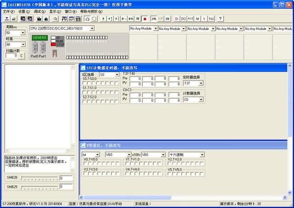 S7-200 PLC仿真软件 v1.0.7免费版