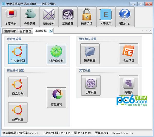 易(E)销存店铺免费收银软件 v1.0.1.5