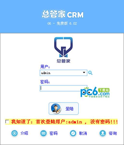 总管家g6软件 v7.12官方版