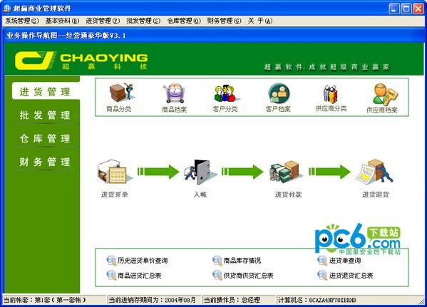 经营通豪华版批发管理系统 v3.1