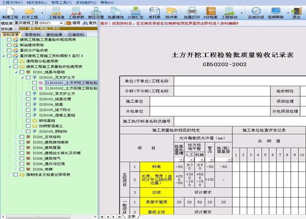 恒智天成第二代资料管理软件
