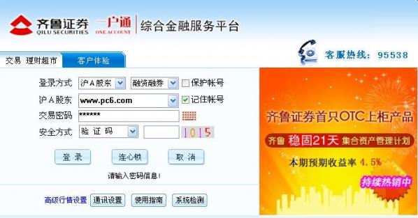 齐鲁证券一户通综合金融服务平台 v1.03官方版