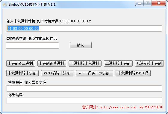 SinloCRC16校验小工具 v1.1绿色版