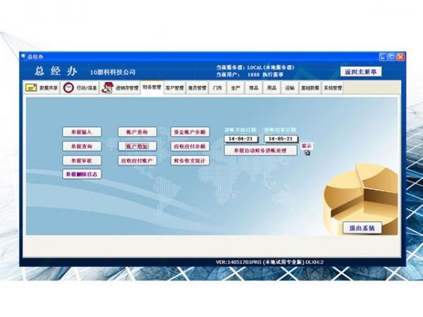 朋科PECU-ERP企业资源管理系统 v1.0官方版