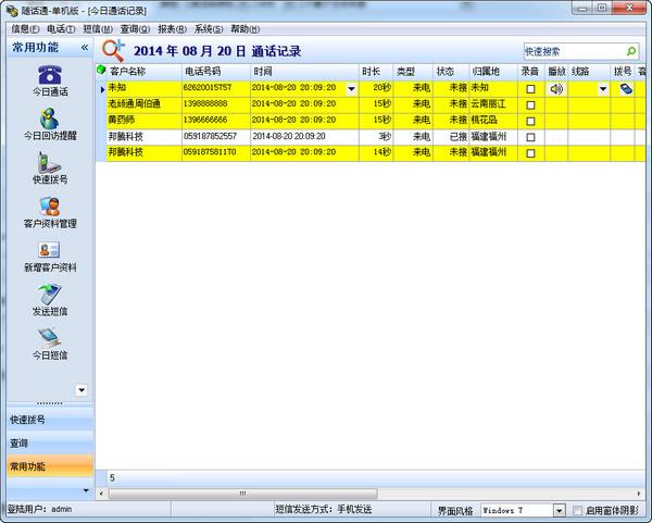 随话通 V9.11