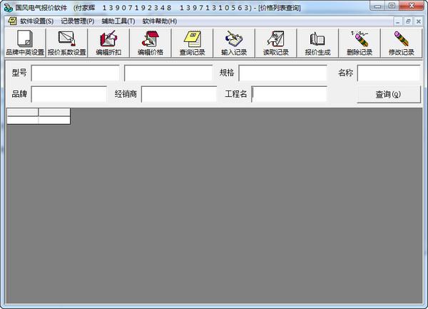 国风电器报价软件 V1.09免费版