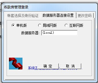 练歌房管理系统 V5.0