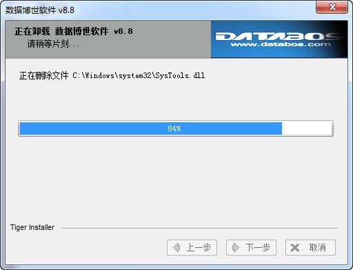 数据博世软件 V8.8