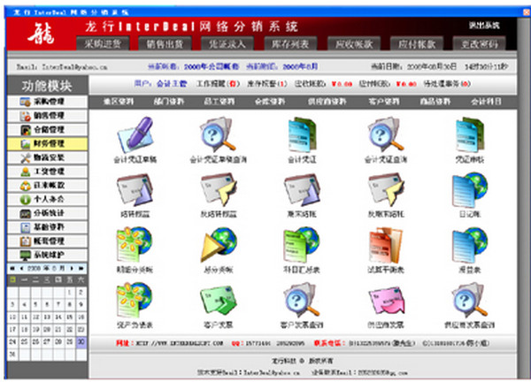 龙行InterDeal网络分销系统
