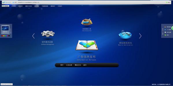 skycc营销软件系统