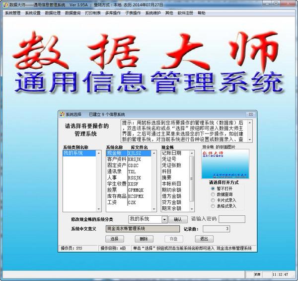 数据大师--通用信息管理系统