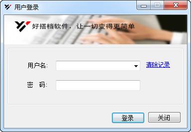 好搭档人力资源管理软件 V2.0单机版