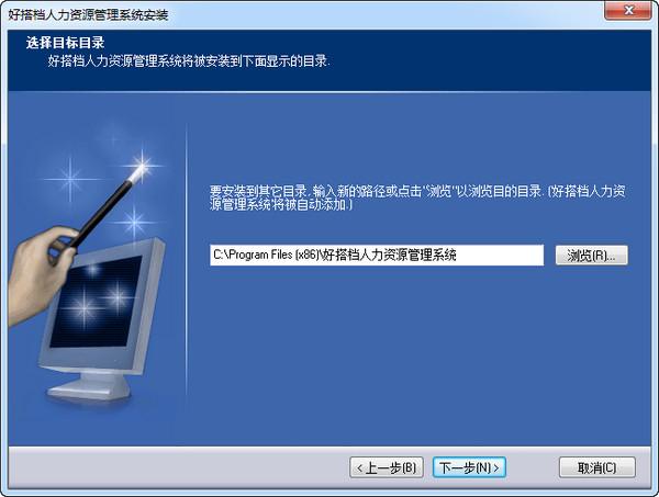 好搭档人力资源管理软件 V2.0网络版