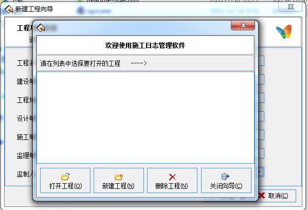 施工日志管理软件