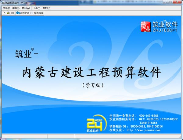 内蒙古筑业预算软件 V2014学习版