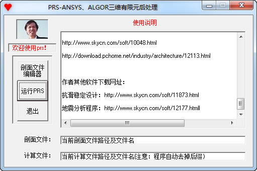 ANSYS、MARC和AL...