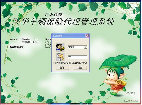 兴华车辆保险代理管理百胜线上娱乐