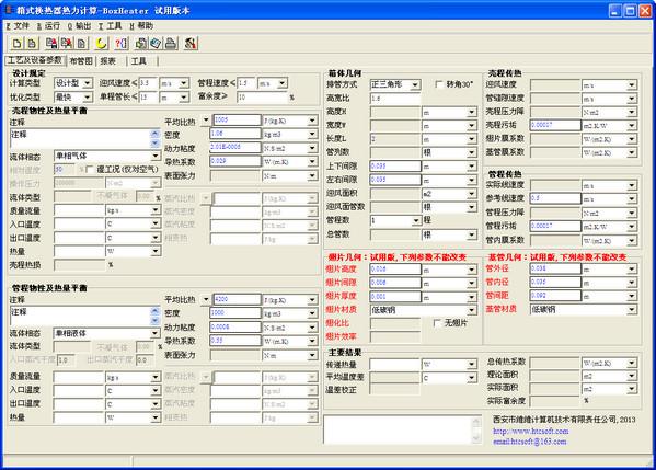 箱式换热器热力计算(BoxHeater)