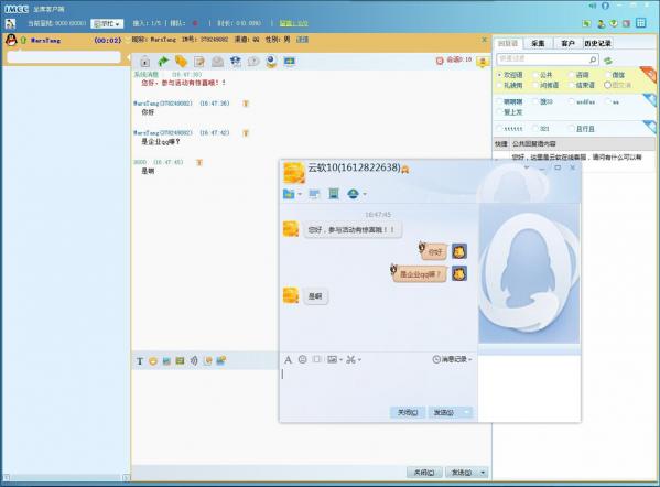 IMCC坐席客户端 v1.5免费版