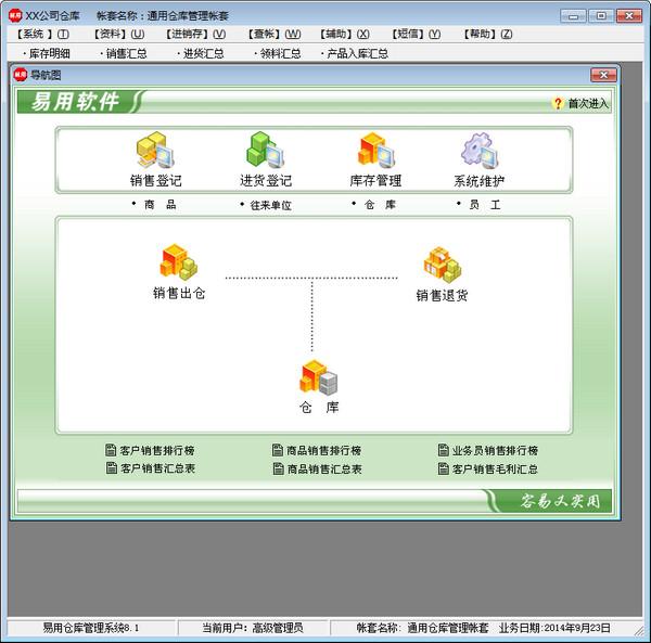 易用仓库管理软件 V8.1免费版