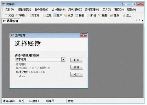 雨佳会计 V3.55免费中文版