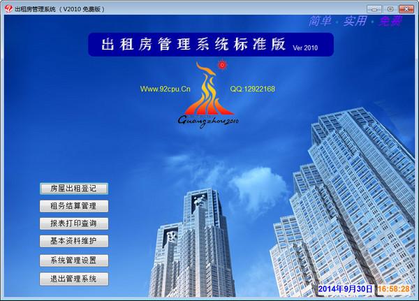 出租房管理系统 V10.1