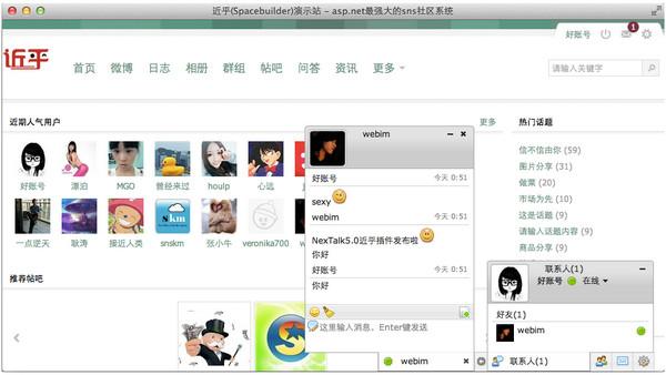WebIM-for-近乎SNS插件(Nextalk)