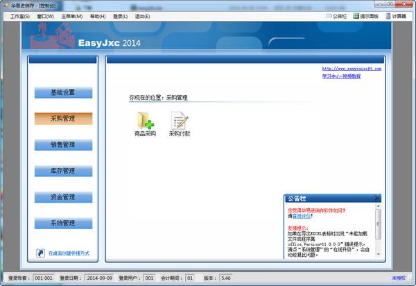 华易进销存 V5.46官方版