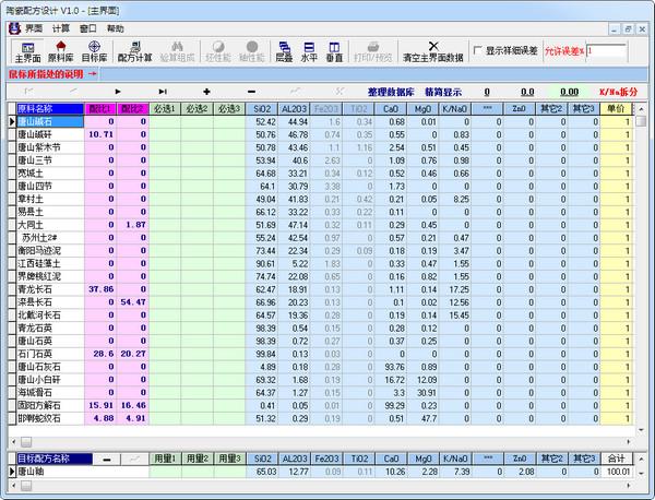 陶瓷配方设计软件 v1.0绿色版