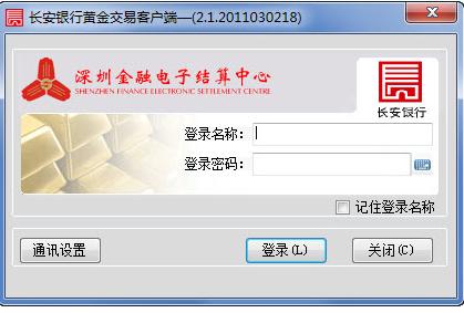长安银行黄金交易平台 2.5官方版