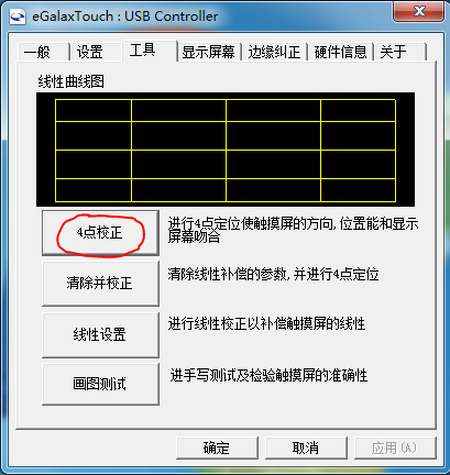 eGalaxTouch触摸屏软件