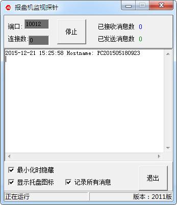 易神系统通用报盘软件