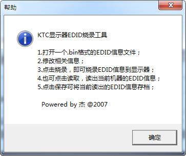 KTC显示器EDID烧录工具